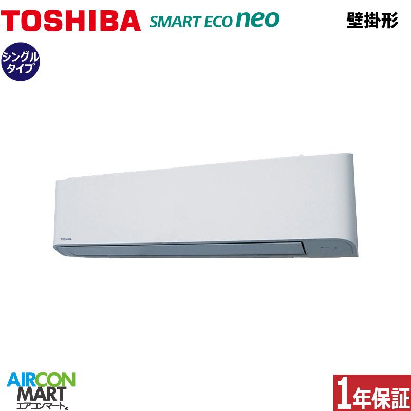 業務用エアコン 3馬力 壁掛形 東芝シングル 冷暖房RKEA08031M三相200V ワイヤード壁掛け形 業務用 エアコン 激安 販売中