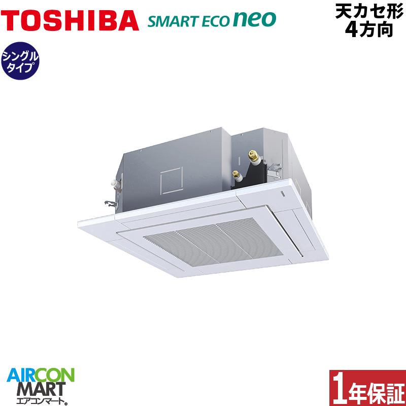 業務用エアコン 3馬力 天井カセット4方向 東芝シングル 冷暖房RUEA08031JM単相200V ワイヤード天カセ形 4方向 業務用 エアコン 激安 販売中