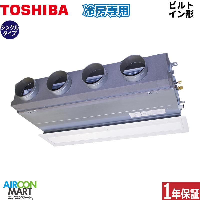 業務用エアコン 5馬力 ビルトイン形 東芝シングル 冷房専用RBRA14033M三相200V ワイヤードビルトイン 業務用 エアコン 激安 販売中