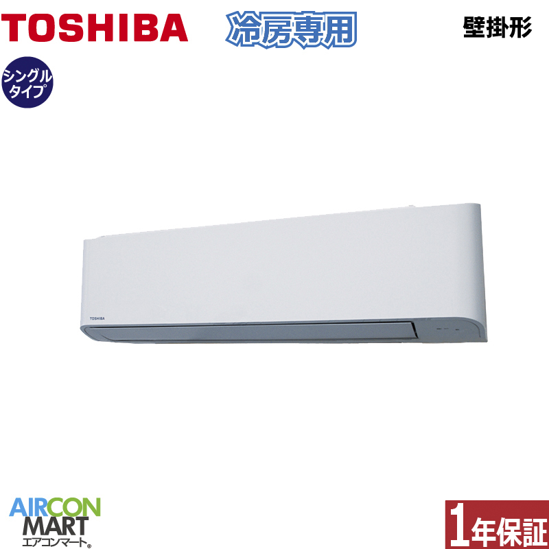 業務用エアコン 3馬力 壁掛け形 東芝シングル 冷房専用RKRA08033X三相200V ワイヤレス壁掛形 業務用 エアコン 激安 販売中