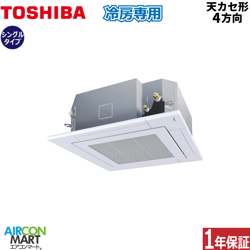 業務用エアコン 1,8馬力 天井カセット4方向 東芝シングル 冷房専用RURA04533X三相200V ワイヤレス天カセ 4方向 業務用 エアコン 激安 販売中