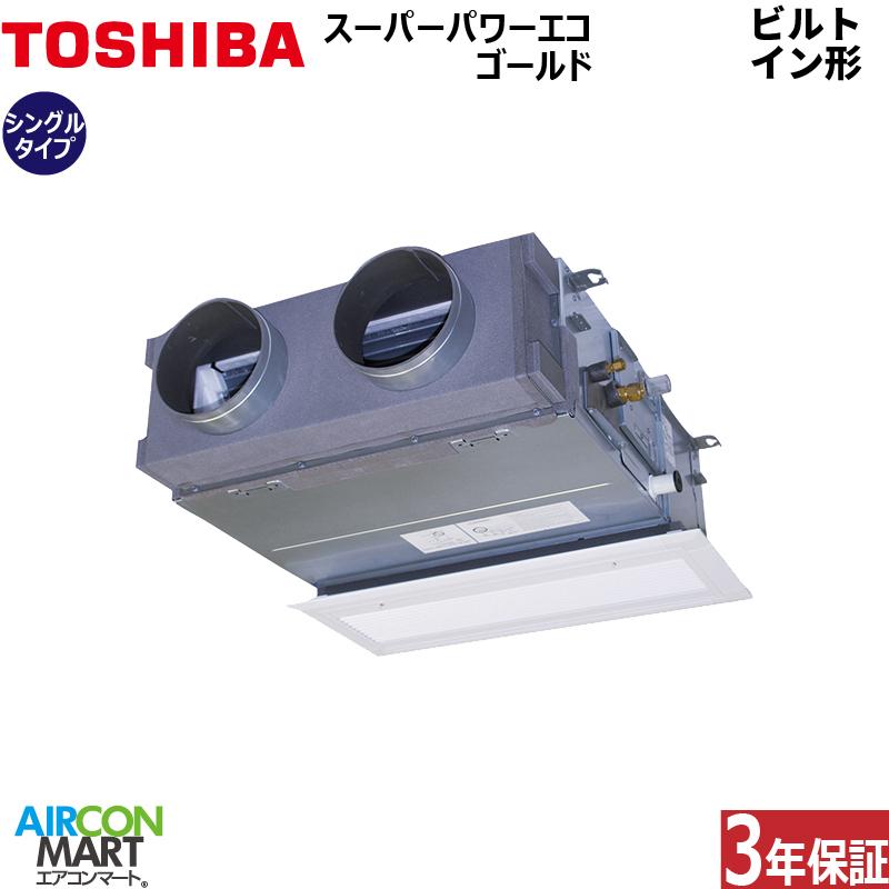 業務用エアコン 2馬力 ビルトイン形 東芝シングル 冷暖房RBSA05033M三相200V ワイヤードリモコン ワイヤードリモコン ワイヤードリモコン 冷媒 R32ビルトイン形 業務用 エアコン 激安 販売中 fd3