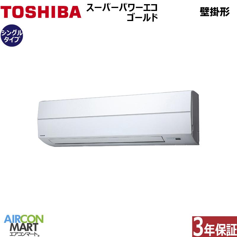 業務用エアコン 3馬力 壁掛け形 東芝シングル 冷暖房RKSA08033M三相200V ワイヤードリモコン 冷媒 R32壁掛形 業務用 エアコン 激安 販売中