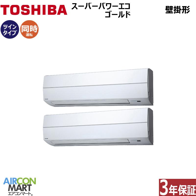 業務用エアコン 3馬力 壁掛け形 東芝同時ツイン 冷暖房RKSB08033JM単相200V ワイヤードリモコン 冷媒 R32壁掛形 業務用 エアコン 激安 販売中