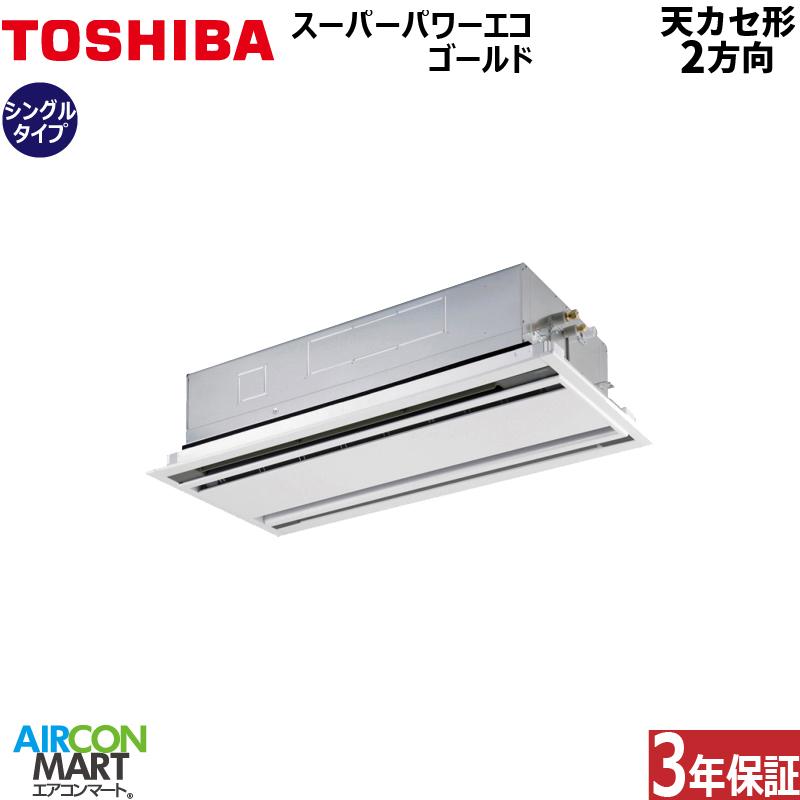 業務用エアコン 2馬力 天井カセット2方向 東芝シングル 冷暖房RWSA05033JM単相200V ワイヤードリモコン 冷媒 R32天カセ 2方向 業務用 エアコン 激安 販売中