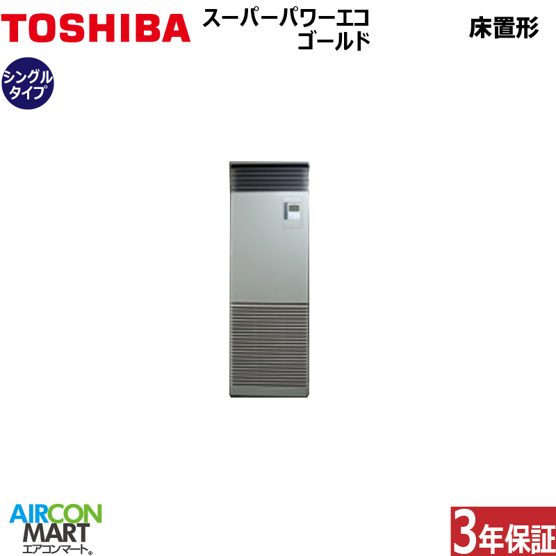 業務用エアコン 3馬力 床置形 東芝シングル 冷暖房RFSA08033B三相200Vタイプ床置き形 業務用 エアコン 激安 販売中
