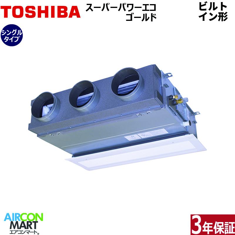 業務用エアコン 3馬力 ビルトイン形 東芝シングル 冷暖房ABEA08037M三相200V ワイヤードリモコン 冷媒 R410Aビルトイン形 業務用 エアコン 激安 販売中