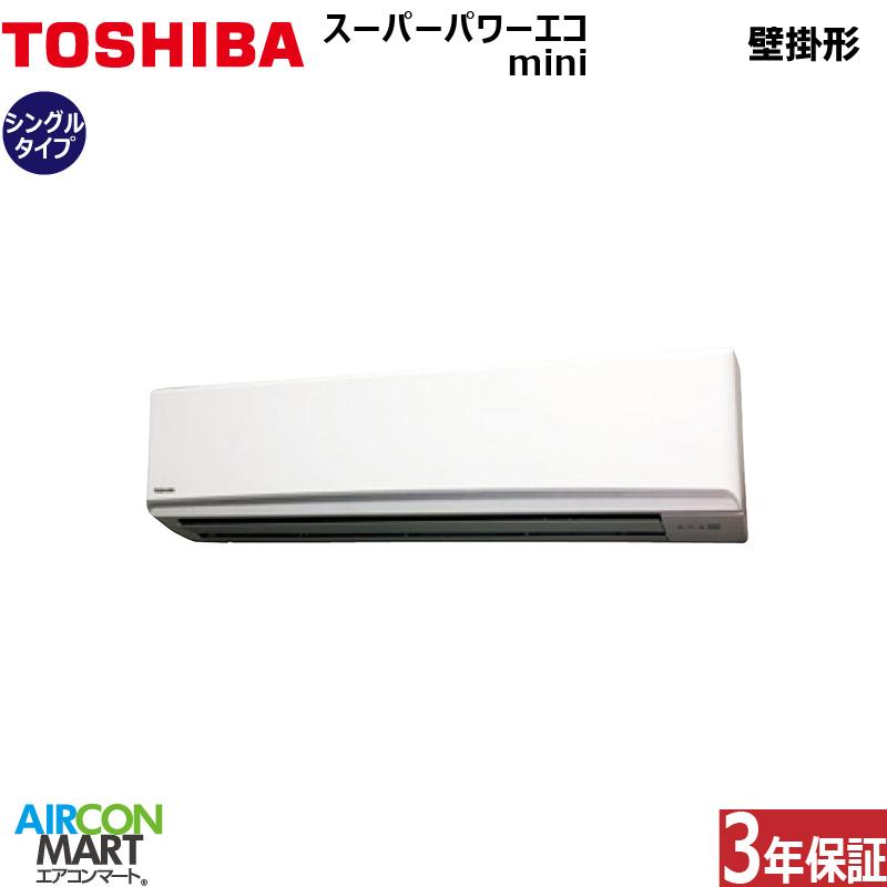 業務用エアコン 4馬力 壁掛け形 東芝シングル 冷暖房AKEA11237X三相200V ワイヤレスリモコン 冷媒 R410A壁掛形 業務用 エアコン 激安 販売中