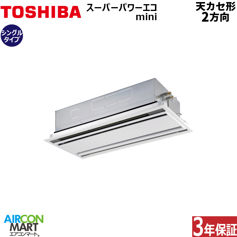 業務用エアコン 2,5馬力 天井カセット2方向 東芝シングル 冷暖房AWEA06337JX単相200V ワイヤレスリモコン 冷媒 R410A天カセ 2方向 業務用 エアコン 激安 販売中
