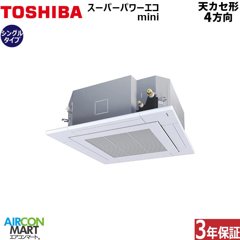 業務用エアコン 2,5馬力 天井カセット4方向 東芝シングル 冷暖房AUEA06337JM単相200V ワイヤードリモコン 冷媒 R410A天カセ 4方向 業務用 エアコン 激安 販売中