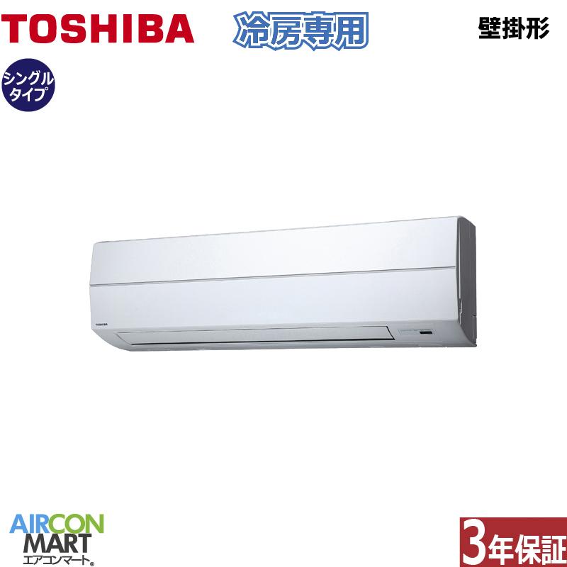 業務用エアコン 2,3馬力 壁掛け形 東芝シングル 冷房専用AKRA05667X三相200V ワイヤレスリモコン 冷媒 R410A壁掛形 業務用 エアコン 激安 販売中