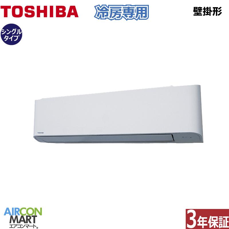 業務用エアコン 3馬力 壁掛け形 東芝シングル 冷房専用RKRA08033JX単相200V ワイヤレス壁掛形 業務用 エアコン 激安 販売中