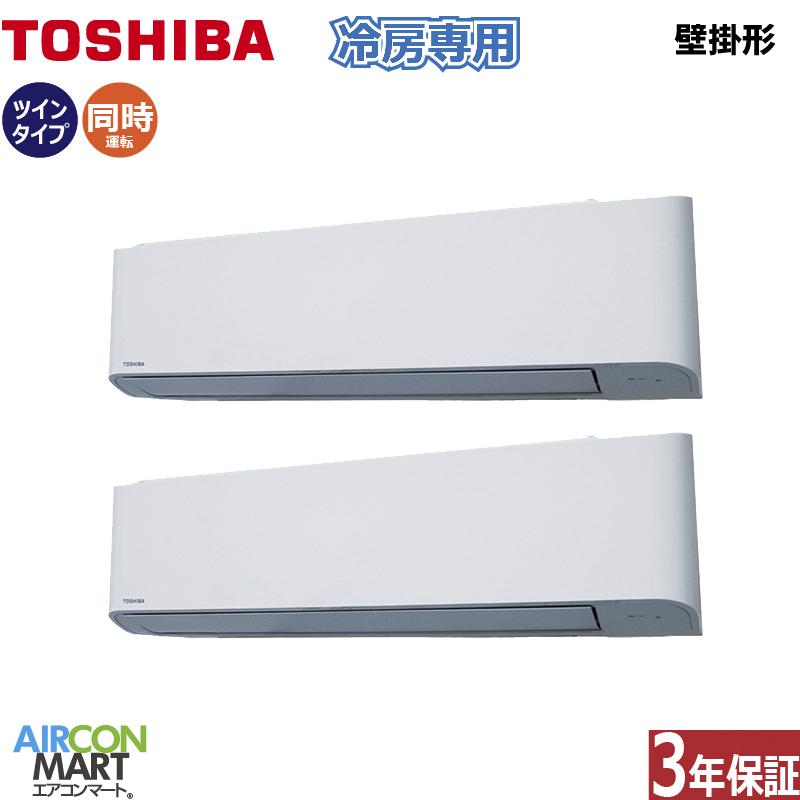 業務用エアコン 3馬力 壁掛け形 東芝同時ツイン 冷房専用RKRB08033JM単相200V ワイヤード壁掛形 業務用 エアコン 激安 販売中