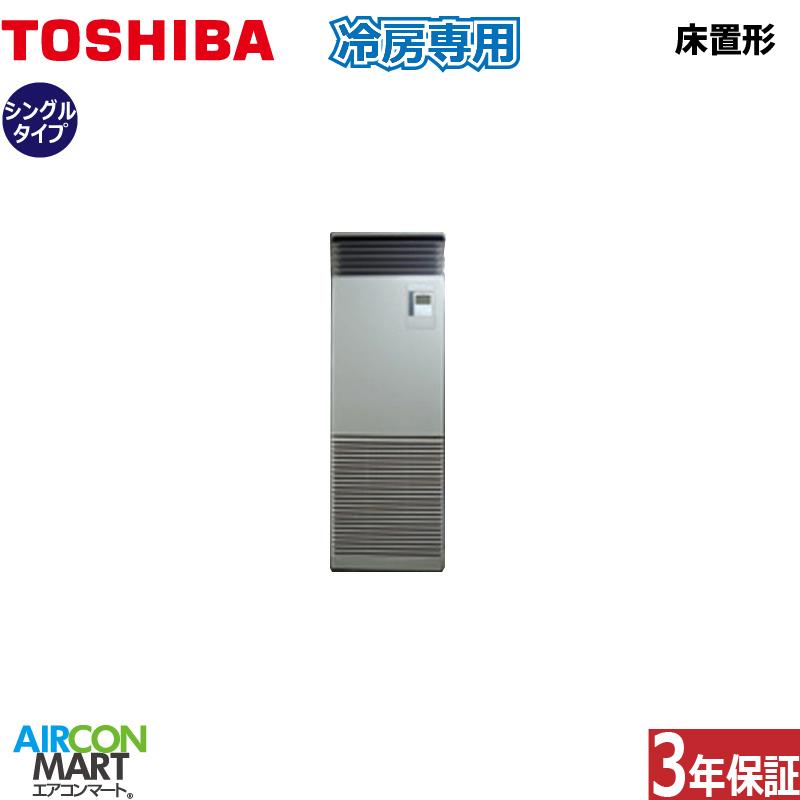 業務用エアコン 3馬力 床置形 東芝シングル 冷房専用RFRA08033B三相200V床置き 業務用 エアコン 激安 販売中