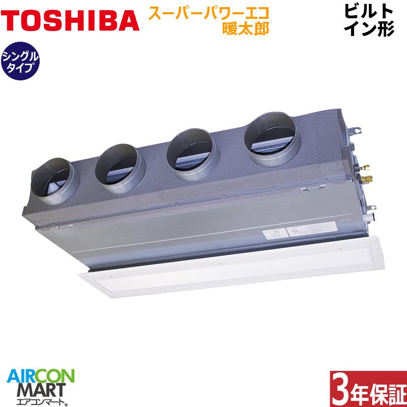 業務用エアコン 5馬力 ビルトイン形 東芝シングル 冷暖房RBHA14031M三相200V ワイヤード スーパーパワーエコ暖太郎 寒冷地仕様ビルトイン 業務用 エアコン 激安 販売中