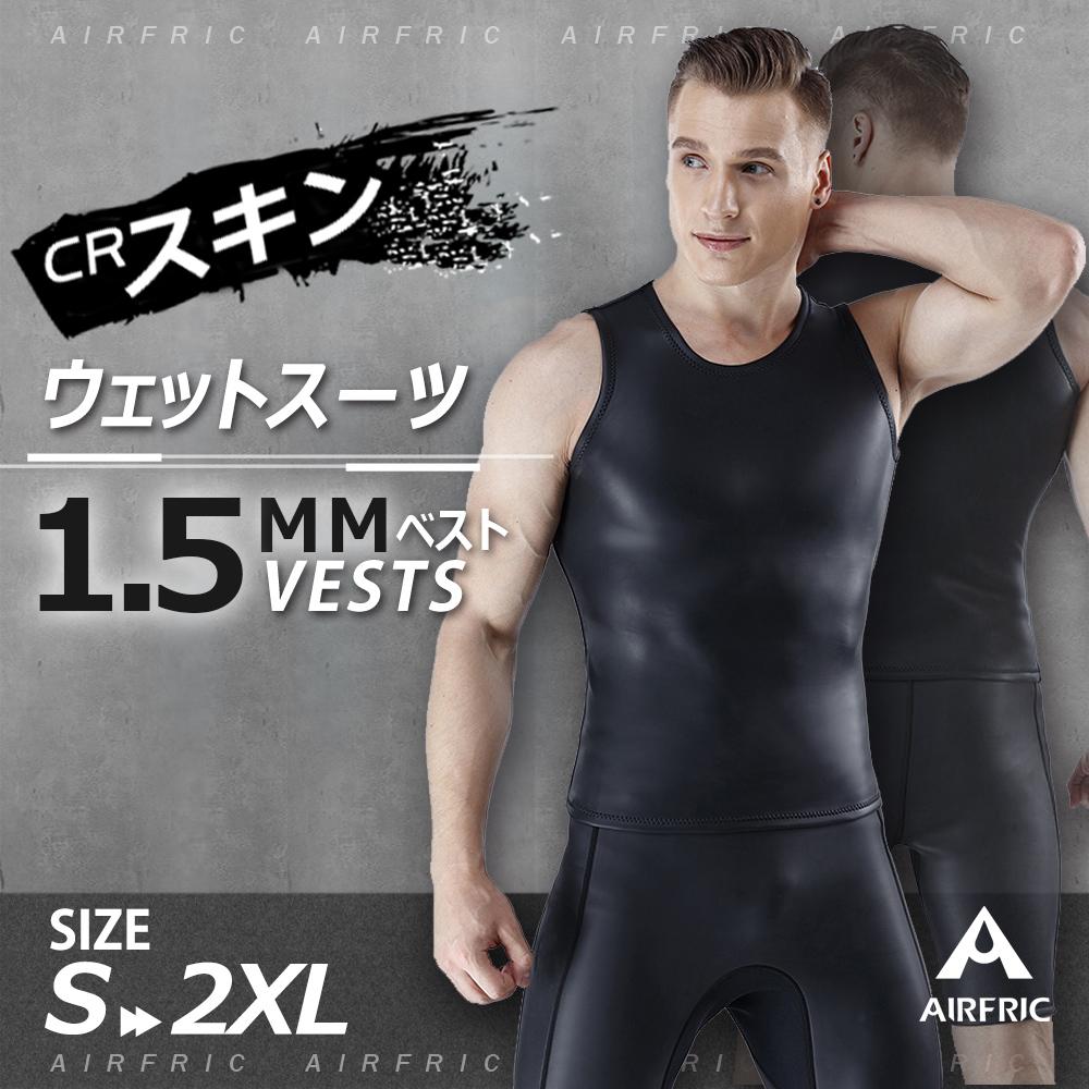 <title>Airfric ウェットスーツ メンズ ベスト 1.5mm スキン 高級素材 マリンスポーツ メーカー直送 サーフィン シュノーケリング ダイビング crd01C</title>