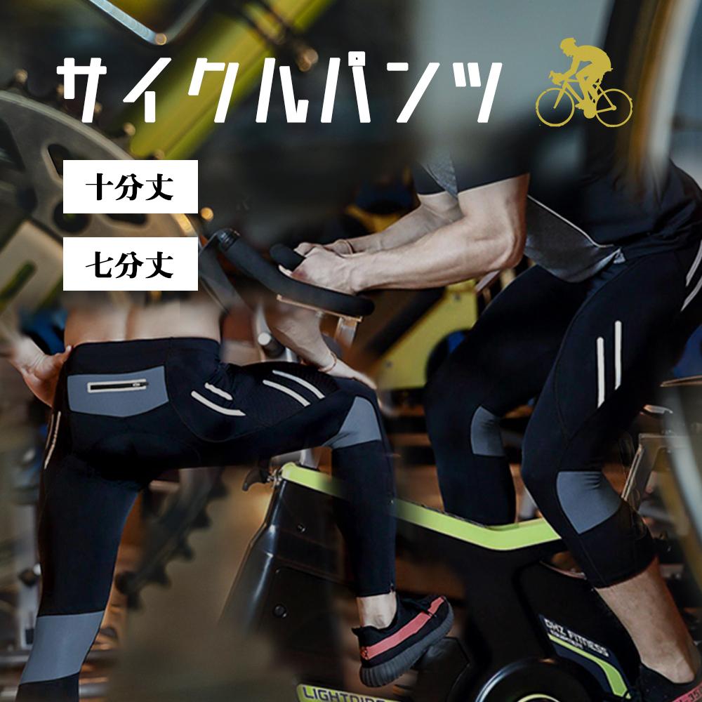 十分丈 7分丈 パッド付 レーサーパンツ トレーニングパンツ サイクルパンツ AIRFRIC ss20c01 ロードバイク サイクルロングタイツ 自転車 スパッツ型 最新アイテム サイクリング メンズ 大人気
