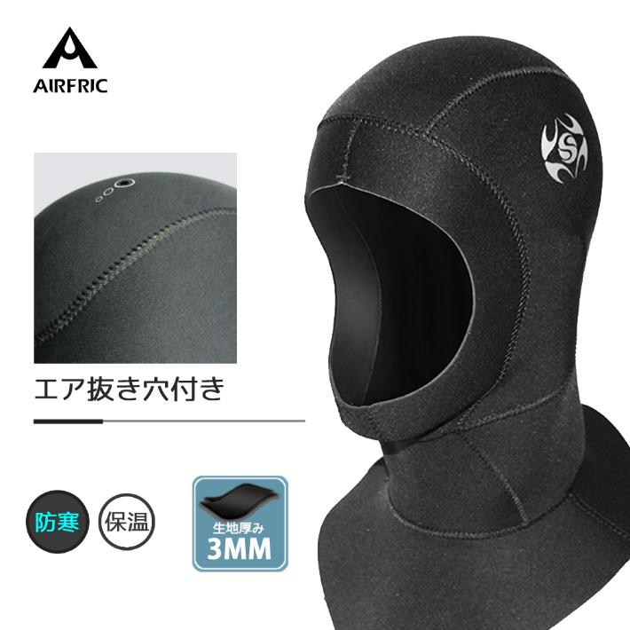 <title>AIRFRICダイビングフード キャップ ウェットスーツ 3mm 格安 価格でご提供いたします メンズ レディース 男女兼用 防寒保温 通気穴付き ネオプレン素材 ダイビング サーフィン シュノーケリング1131</title>