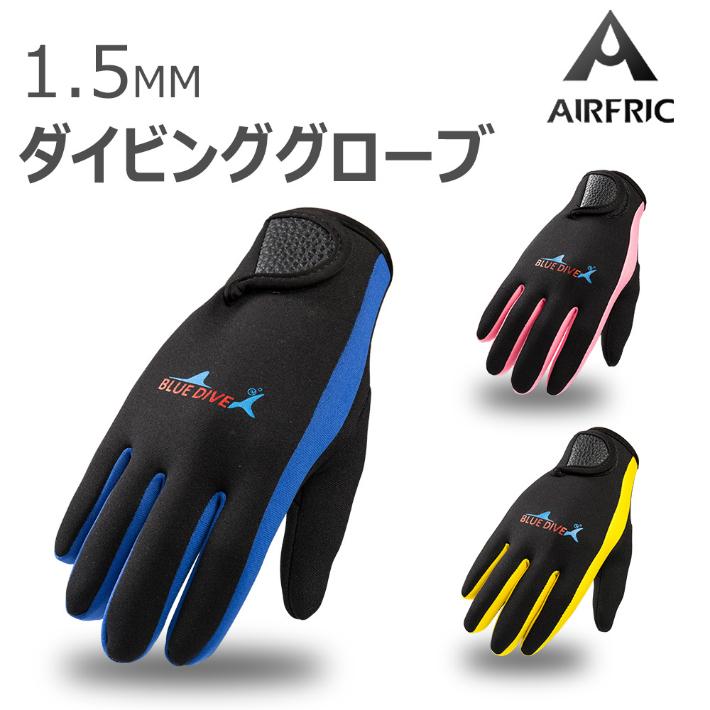 大好評です ダイビング サーフィン フィッシング オンラインショッピング グローブ AIRFRIC ダイビンググローブ マリングローブ 1.5mm レディース 子ども キッズ シュノーケリンググローブ メンズ アクアグローブ xd100