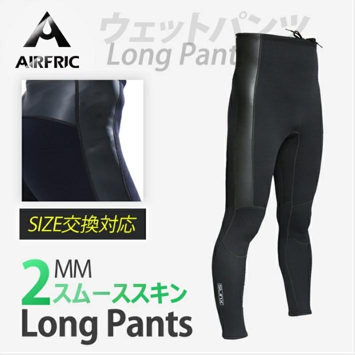 <title>AIRFRIC ウェットパンツ ロングパンツ ウェットスーツ メンズ レディース 春の新作シューズ満載 2mm XD-1706</title>