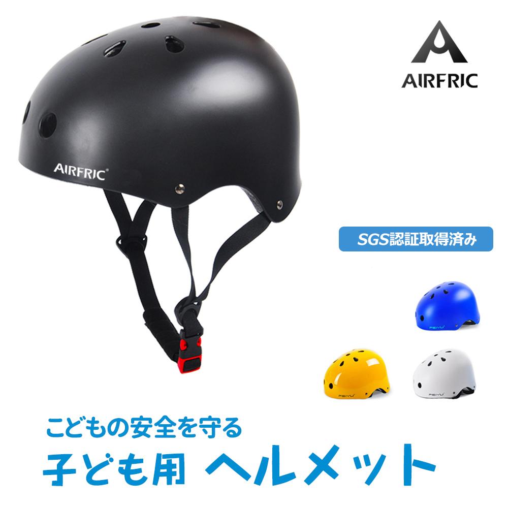 自転車 ストライダー スケボー ローラースケートなどで活躍 AIRFRIC 子ども ヘルメット こども用 (SGS認証) 自転車 キッズ 幼児 サイクル スケボー キックボード KHM01