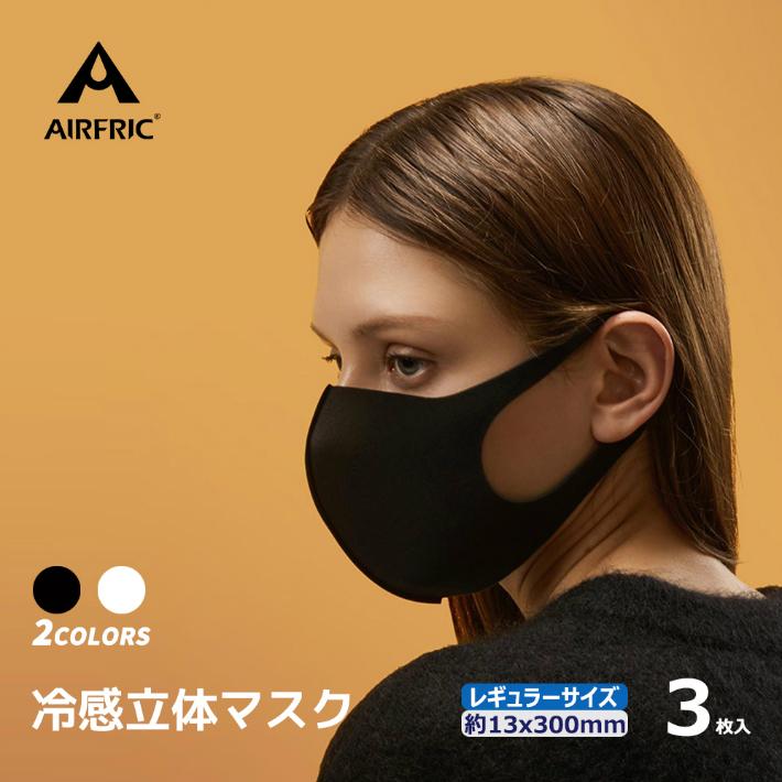 AIRFRIC 大人用 子供用 小顔効果 マスク繰り返し用 夏用 接触冷感 ひんやり 爆買い新作 洗える 9枚 lsm01 涼しい UVカット 3D 立体マスク 新商品 新型 3パック アイスシルク