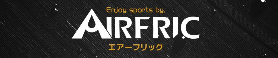 AIRFRIC:マリンスポーツを支える運動着のストア