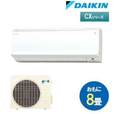 ダイキン(DAIKIN) ルームエアコン CXシリーズ おもに8畳用 2019年モデル ホワイト S25WTCXS-W 自動運転 フィルター自動お掃除 スマホ接続対応 タフネス暖房
