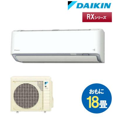 ダイキン(DAIKIN) ルームエアコン RXシリーズ おもに18畳用 2019年モデル ホワイト S56WTRXP-W お掃除機能付き うるる加湿・さらら除湿