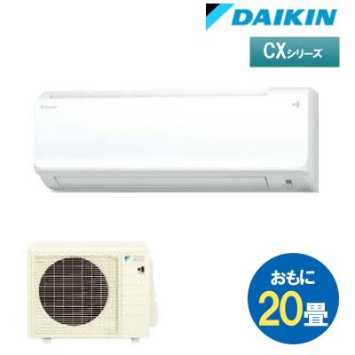 【室外電源タイプ】ダイキン(DAIKIN) ルームエアコン CXシリーズ おもに20畳用 2019年モデル ホワイト S63WTCXV-W 自動運転 フィルター自動お掃除 スマホ接続対応 タフネス暖房