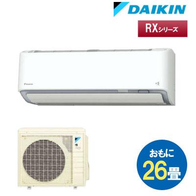 ダイキン(DAIKIN) ルームエアコン RXシリーズ おもに26畳用 2019年モデル ホワイト S80WTRXV-W お掃除機能付き うるる加湿・さらら除湿