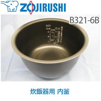 象印 ZOJIRUSHI 炊飯器 内釜のみ(NP-VE10用)  B321-6B  炊飯ジャー 内鍋 内なべ 交換 ※内なべのみの販売です