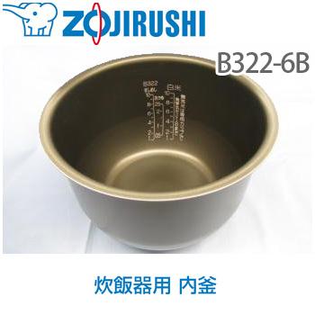 象印 ZOJIRUSHI 炊飯器 内釜のみ(NP-VE18用)  B322-6B  炊飯ジャー 内鍋 内なべ 交換 ※内なべのみの販売です