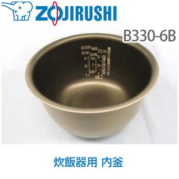 【あす楽対応】象印 ZOJIRUSHI 炊飯器 内釜のみ(NP-HV10用)  B330-6B  炊飯ジャー 内鍋 内なべ 交換 ※内なべのみの販売です