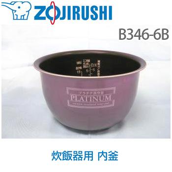 象印 ZOJIRUSHI 炊飯器 内釜のみ(NP-NC10用)  B346-6B  炊飯ジャー 内鍋 内なべ 交換 ※内なべのみの販売です