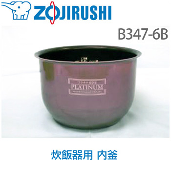 象印 ZOJIRUSHI 炊飯器 内釜のみ(NP-NC18用)  B347-6B  炊飯ジャー 内鍋 内なべ 交換 ※内なべのみの販売です