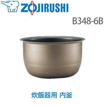 象印 ZOJIRUSHI 炊飯器 内釜のみ(NP-NH10用)  B348-6B  炊飯ジャー 内鍋 内なべ 交換 ※内なべのみの販売です