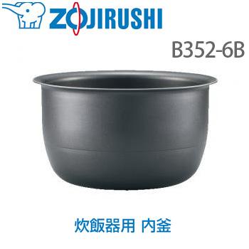 象印 ZOJIRUSHI 炊飯器 内釜のみ(NP-VB10、VC10用)  B352-6B  炊飯ジャー 内鍋 内なべ 交換 ※内なべのみの販売です