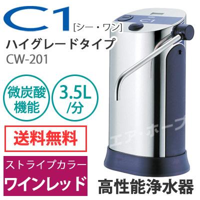 ◆受注生産品 納期:ご注文から約1ヶ月前後(土日除く)◆ 日本ガイシ(NGK) 家庭用浄水器C1(シー・ワン) ハイグレードタイプ ワインレッド CW-201-WR 微炭酸 次世代浄水器 ファインセラミックフィルター採用
