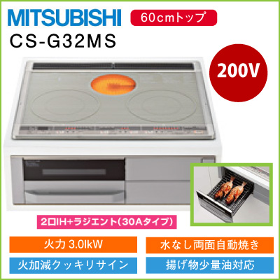 (MITSUBISHI) Mitsubishi IH cooking heater built-in 60 cm top (60 cm wide) CS-G32MS silver single-phase 200 V 2 mouth IH + burners power 200 V