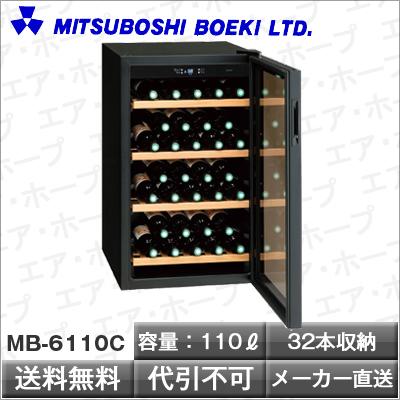 【メーカー直送/代引・後払い不可】三ツ星貿易(ミツボシボウエキ)  MB-6110C  エクセレンス ワインクーラー(32本分) ワインセラー 容量:110L