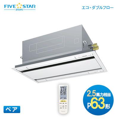 ダイキン(DAIKIN) 業務用エアコン FIVE STAR ZEAS ペア:ワイヤレス P63形(2.5馬力相当)天井カセット2方向 エコダブルフロー センシングタイプ SSRG63BCNT 省エネフラッグシップモデル