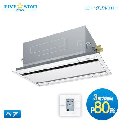 ダイキン(DAIKIN) 業務用エアコン FIVE STAR ZEAS ペア:ワイヤード P80形(3馬力相当)天井カセット2方向 エコダブルフロー センシングタイプ SSRG80BCT 省エネフラッグシップモデル