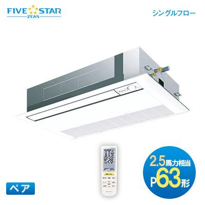ダイキン(DAIKIN) 業務用エアコン FIVE STAR ZEAS ペア:ワイヤレス P63形(2.5馬力相当)シングルフロー センシングタイプ SSRK63BCNT 省エネフラッグシップモデル