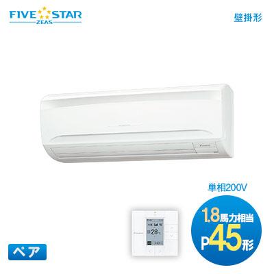 ダイキン(DAIKIN) 業務用エアコン FIVE STAR ZEAS ペア:ワイヤード 単相 P45形(1.8馬力相当)壁掛形 SSRA45BCV 最新技術満載の省エネフラッグシップモデル