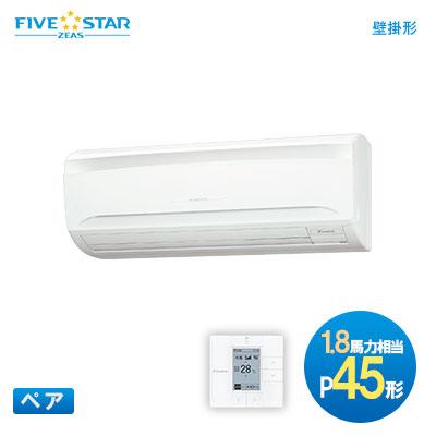 ダイキン(DAIKIN) 業務用エアコン FIVE STAR ZEAS ペア:ワイヤード P45形(1.8馬力相当)壁掛形 SSRA45BCT 最新技術満載の省エネフラッグシップモデル