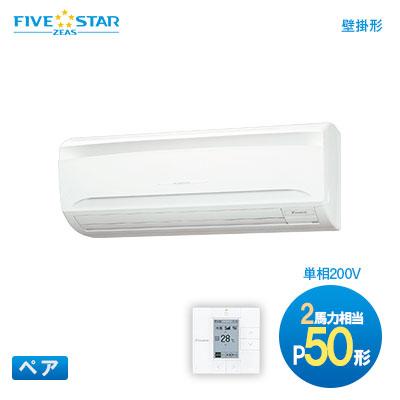 ダイキン(DAIKIN) 業務用エアコン FIVE STAR ZEAS ペア:ワイヤード 単相 P50形(2馬力相当)壁掛形 SSRA50BCV 最新技術満載の省エネフラッグシップモデル