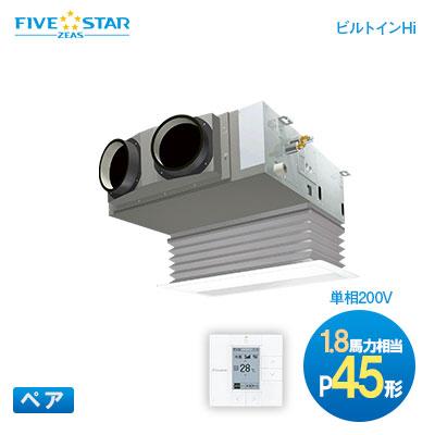 ダイキン(DAIKIN) 業務用エアコン FIVE STAR ZEAS ペア:ワイヤード 単相 P45形(1.8馬力相当)ビルトインHiタイプ SSRB45BCV 最新技術満載の省エネフラッグシップモデル