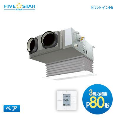 ダイキン(DAIKIN) 業務用エアコン FIVE STAR ZEAS ペア:ワイヤード P80形(3馬力相当)ビルトインHiタイプ SSRB80BCT 最新技術満載の省エネフラッグシップモデル