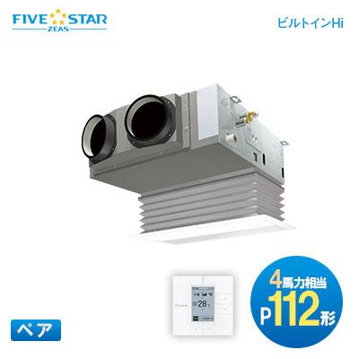 ダイキン(DAIKIN) 業務用エアコン FIVE STAR ZEAS ペア:ワイヤード P112形(4馬力相当)ビルトインHiタイプ SSRB112BC 最新技術満載の省エネフラッグシップモデル